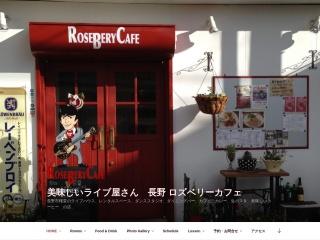 長野ロズベリーカフェ