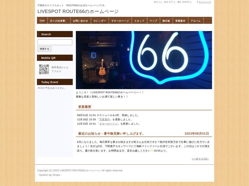 下関Route66