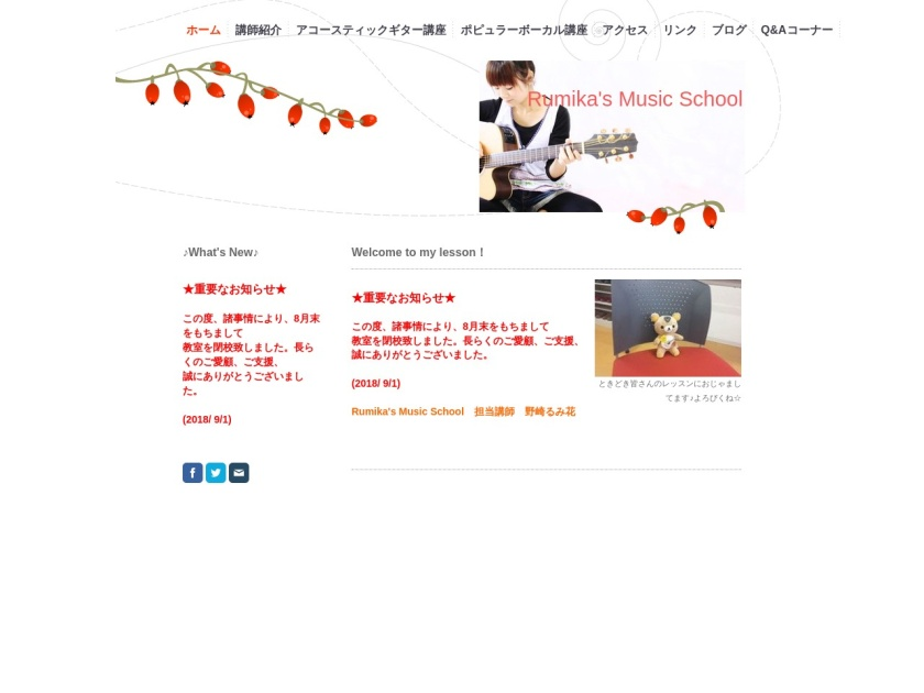 Rumika's Music School