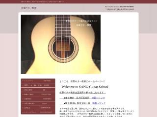 佐野ギター教室