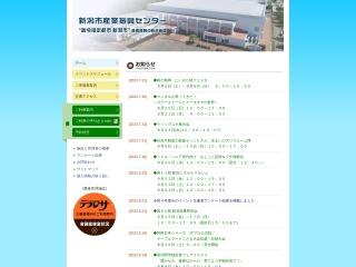 新潟市産業振興センター