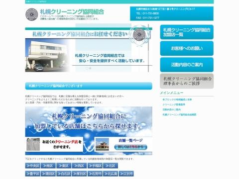 札幌クリーニング協同組合札幌クリーニング