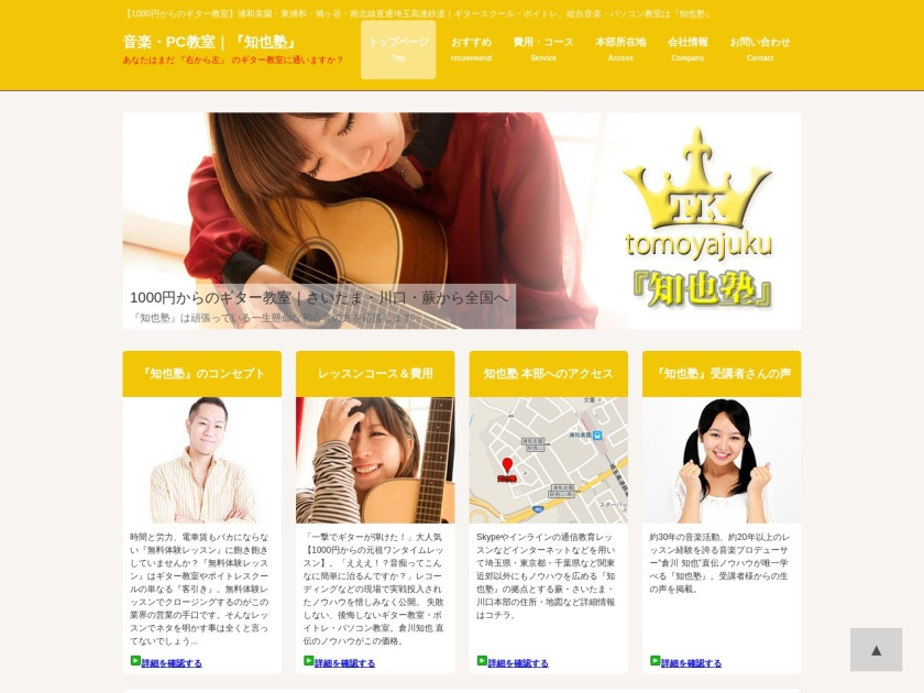 知也塾(Sweetest Music School)