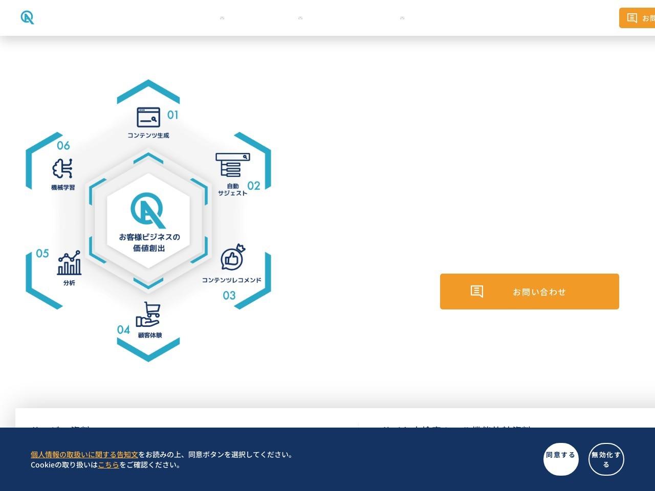 サイト内検索ASPサービスAdvantageSearch|アピリッツ