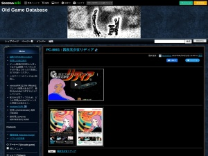 Old Game Database
