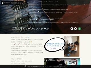 江部北斗ミュージックスクール