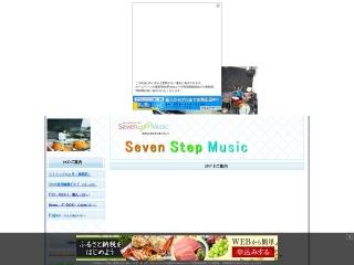 Seven Step Music スタジオレンタル