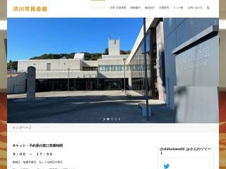 渋川市民会館