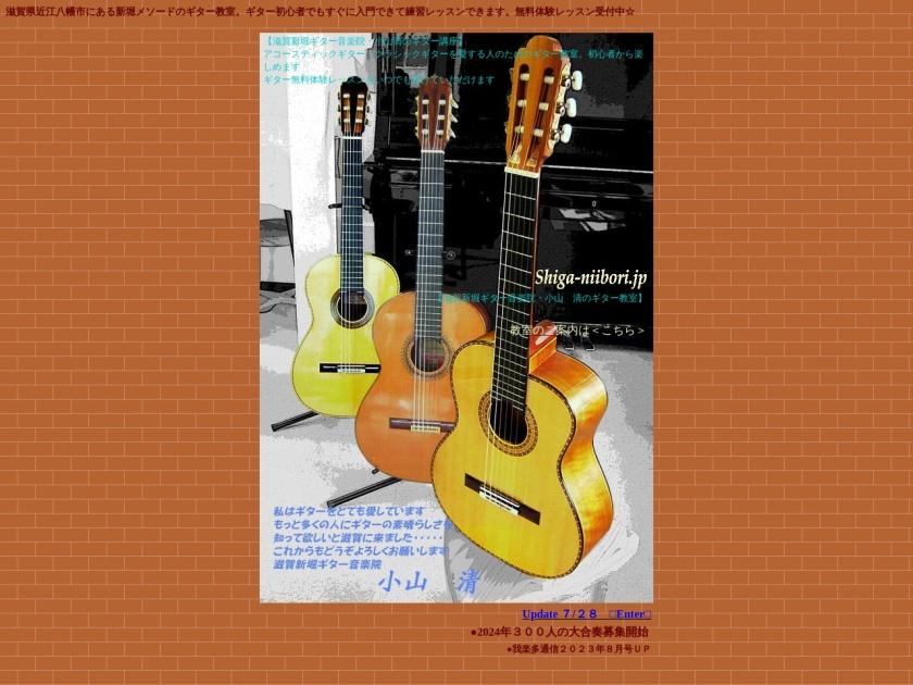 滋賀新堀ギター音楽院