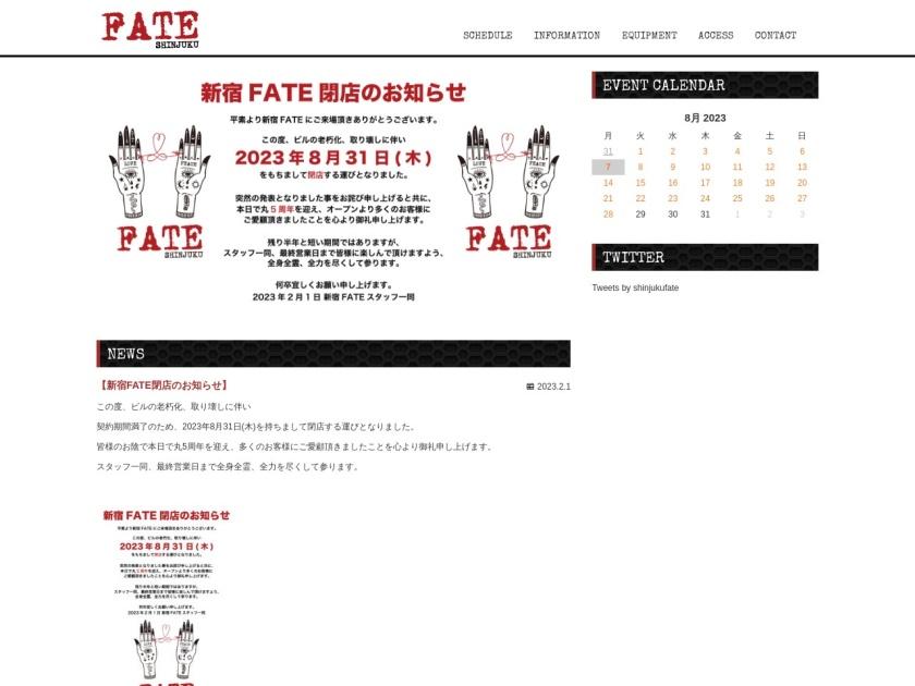 新宿FATE