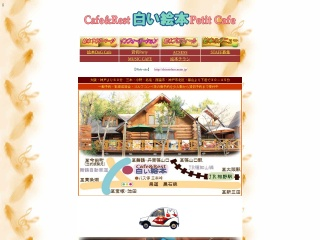Cafe&Rest 白い絵本 ~Petit Cafe~