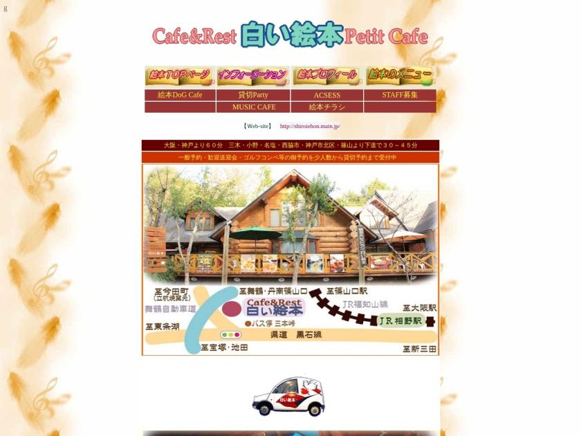 Cafe&Rest 白い絵本 ~Petit Cafe~