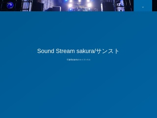 志津Sound Stream sakura