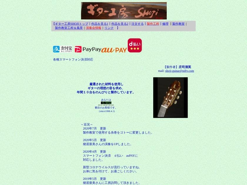 ギター工房SHOJI