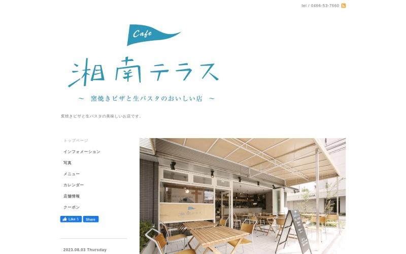 Cafe 湘南テラス
