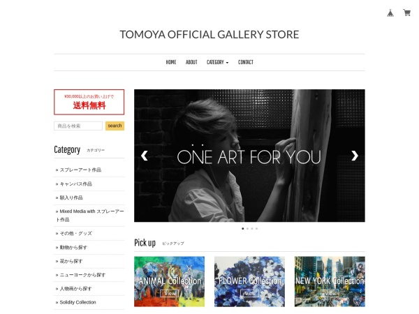 TOMOYAオフィシャルギャラリーストア