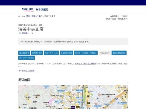 みずほ銀行 渋谷中央支店渋谷ATM