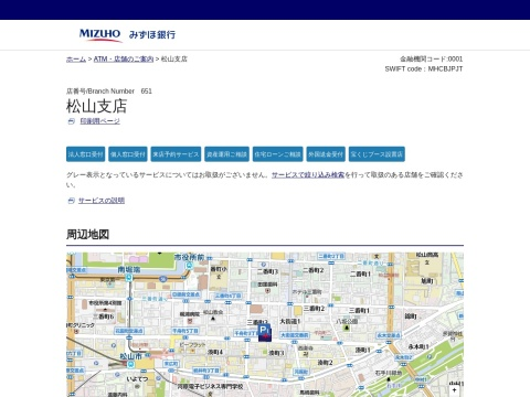 みずほ銀行 松山支店愛媛県 銀行
