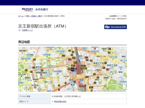 みずほ銀行 新宿南口支店 京王新宿駅出張所(ATM)新宿ATM