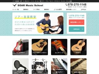 ソアーギター教室