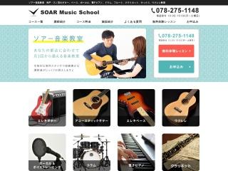 ソアー音楽教室