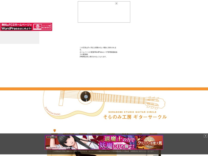 そらのみ工房ギター教室