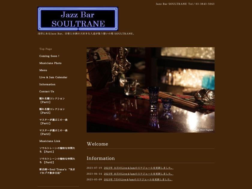 浅草 Jazz Bar SOULTRANE