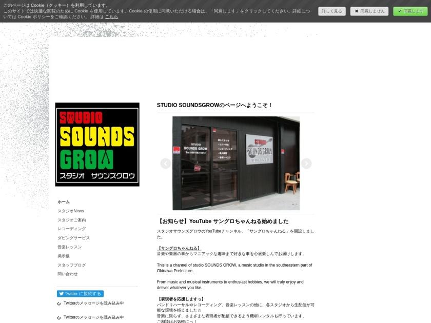 STUDIO SOUNDSGROW