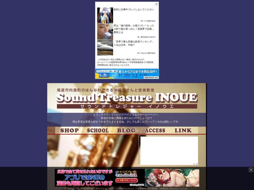 Sound Treasure(サウンドトレジャー)
