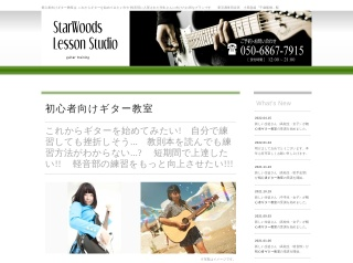 StarWoods Lesson Studio
