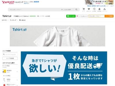 Tshirt.st Yahoo!