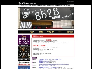 スタジオ 8528