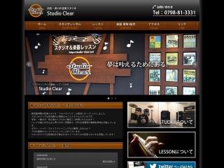 Studio Clear スタジオクリア