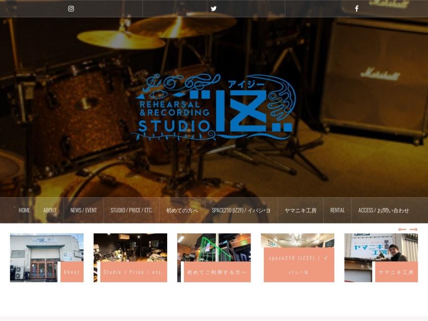 STUDIO IZ(アイジー)