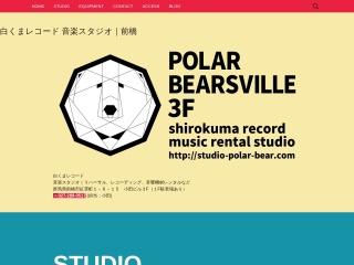 白くまレコードスタジオ