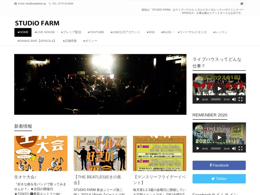 京都STUDIO FARM