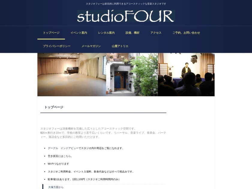 巣鴨 Studio FOUR