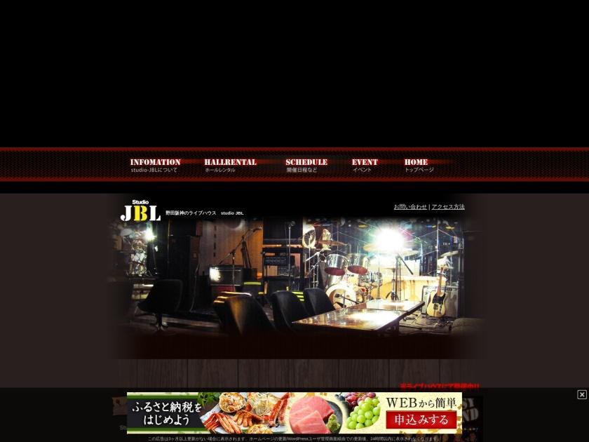 大阪Studio JBL