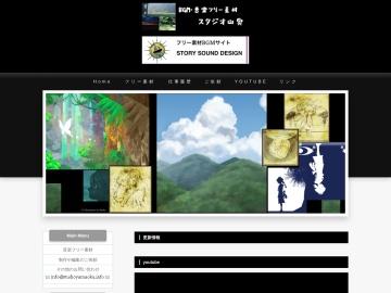BGM・音楽フリー素材 スタジオ山奥