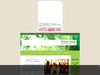 千葉県のプロギター教室/エレキギターアコースティックギタースクール/DTM・スタイルプラス
