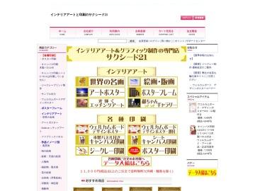 絵画/ポスター・キャンバス印刷サクシード21