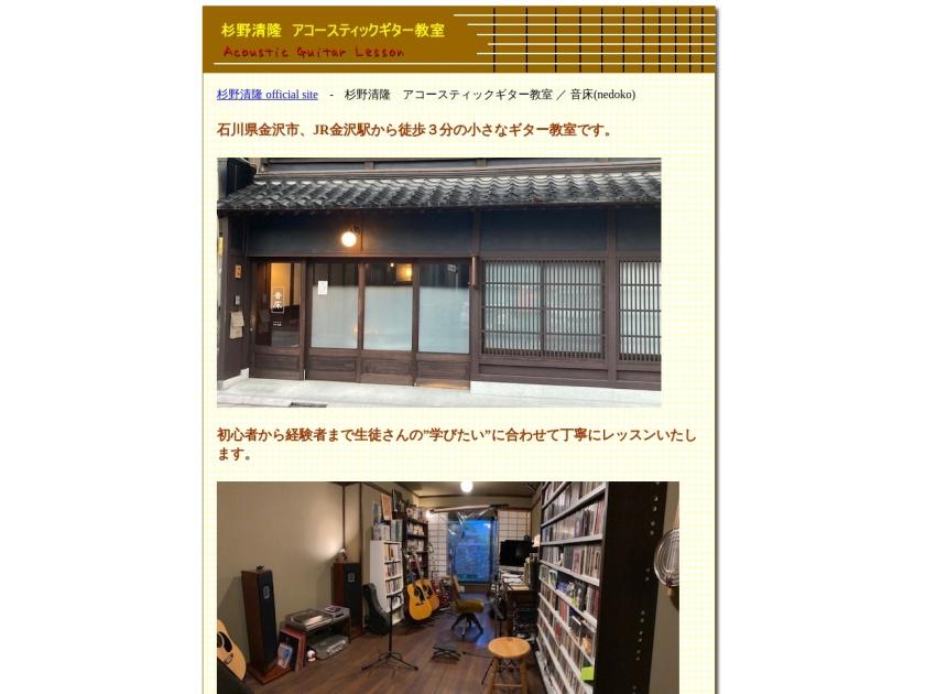 杉野清隆アコースティックギター教室