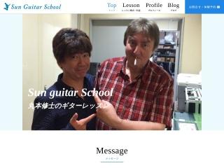 サンギター教室(Sun Guitar School)