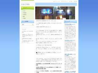 広島スタジオG