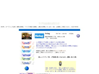 徳島Swing
