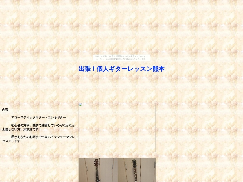 takaギター教室
