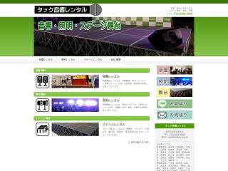 岐阜 TAKBOX