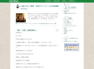 玉造ギタースクール
