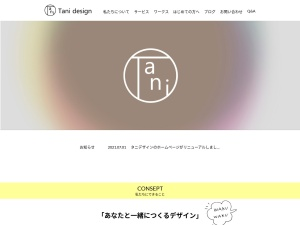 「初稿デザイン無料」のタニデザイン