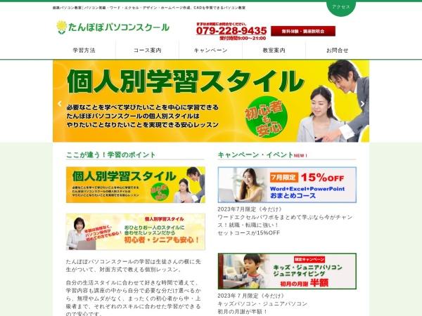 姫路のパソコン教室ならパソコンスクール